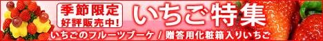 ichigo-468bar
